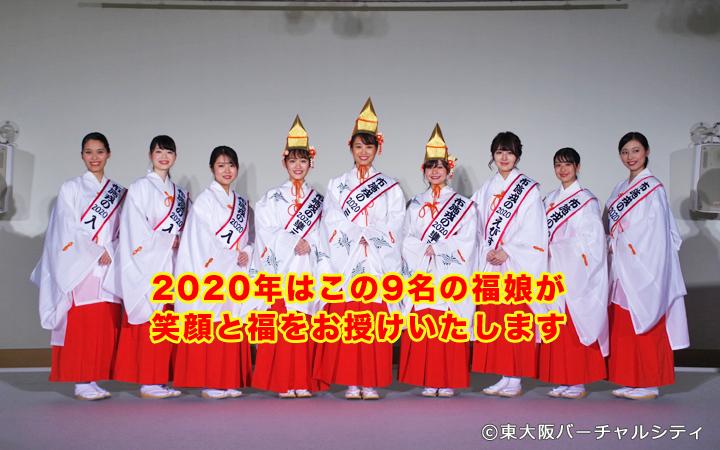 ミス福娘決定!2020年布施戎神社
