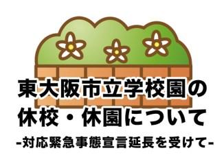 東大阪市立学校園の休校・休園について -対応緊急事態宣言延長を受けて-