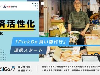 PickGo 買い物代行 サービスが大阪府と連携開始