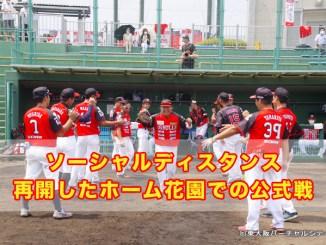 2か月ぶりのホームゲーム vs和歌山ファイティングバーズ 2020/08/20