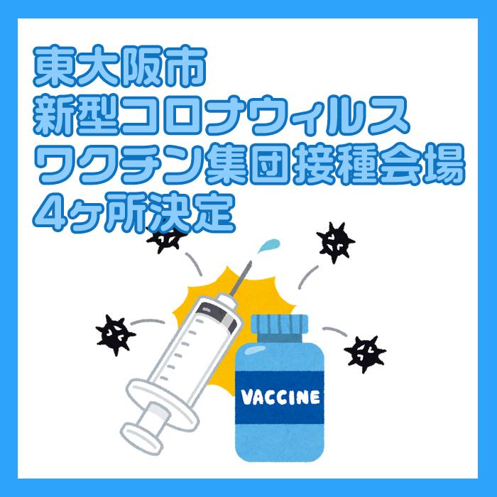 東大阪市 新型コロナウィルスワクチン集団接種会場4ヶ所決定