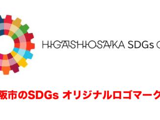 東大阪市のSDGs オリジナルロゴマーク完成