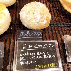 札幌西区のパザパさんの旨み玉ねぎパン