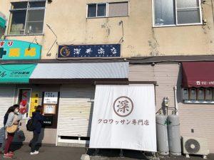 深井商店さんの外観写真