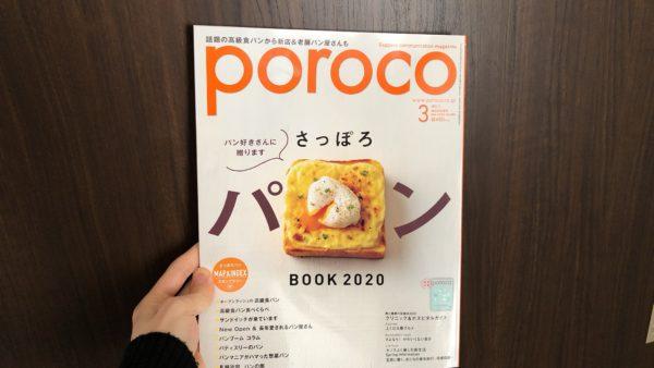 poroco さっぽろパンBOOK2020