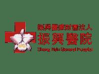 台北市-振興醫院