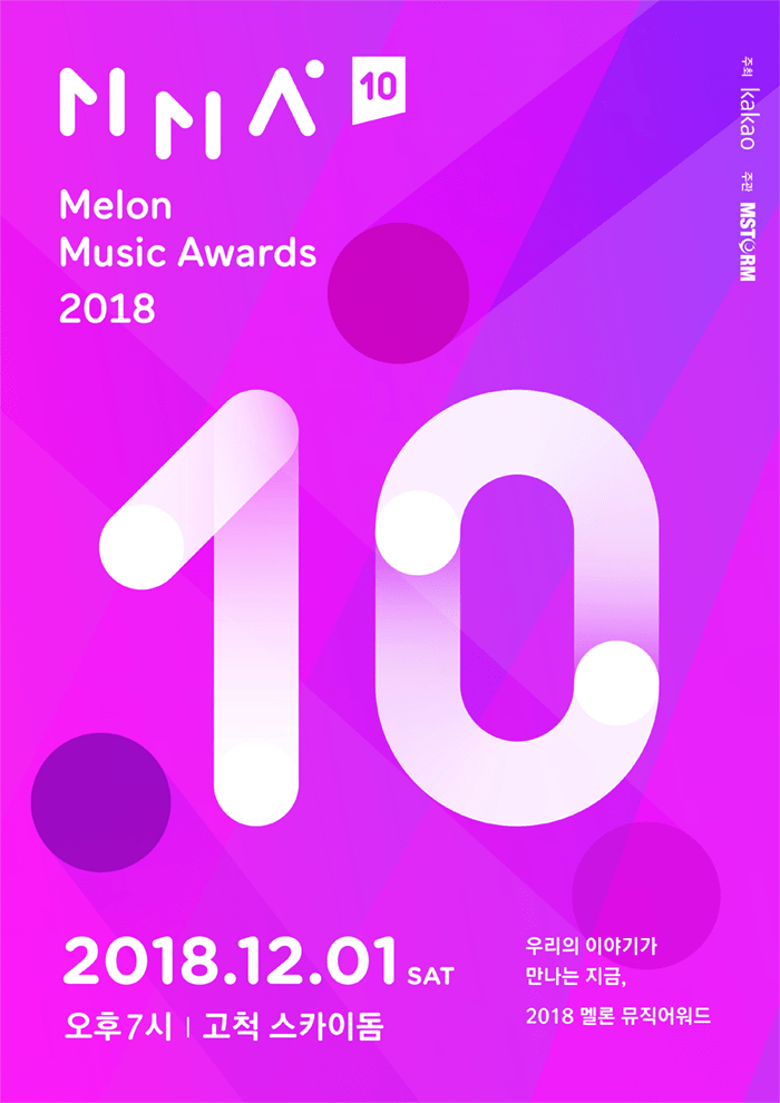 Kakao, unveiled the final lineup of the 2018 Melon Music Awards