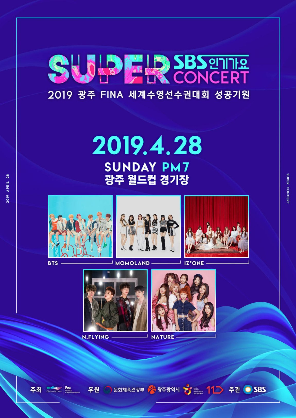 The first lineup of SBS Inkigayo Super Concert 2019