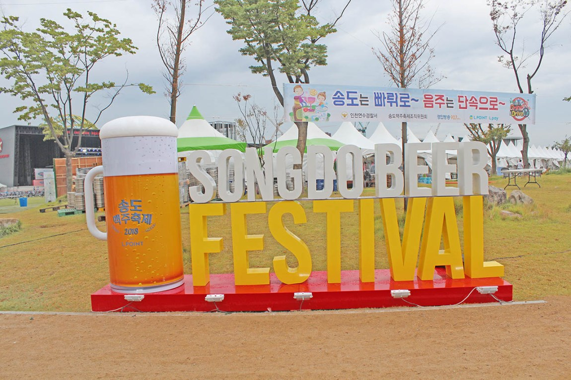 "The best summer festival ""Songdo Beer Festival"" will be held from Aug. 23-31"