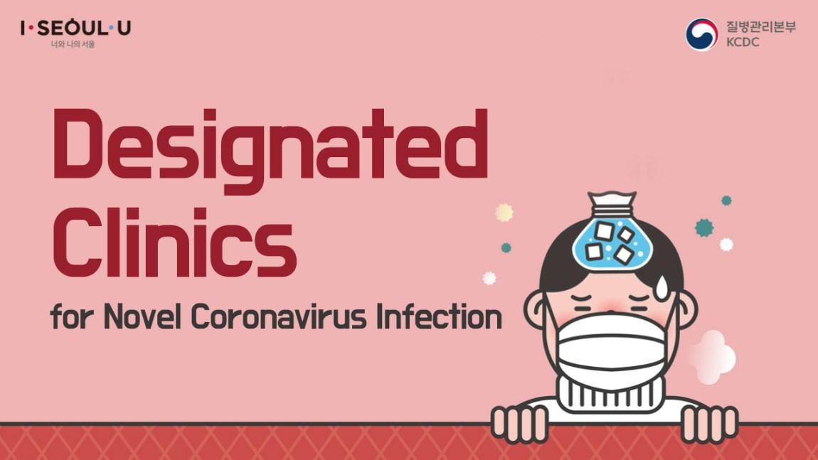 Designated clinics for novel coronavirus infection in Seoul