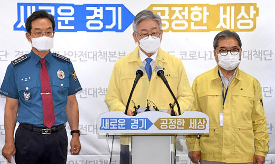 gyeonggi korea mask