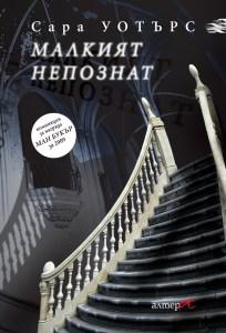 The Little Stranger Bulgarian edition