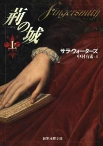 Fingersmith Japanese edition
