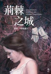Fingersmith Taiwanese edition