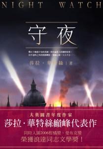 The Night Watch Taiwanese edition