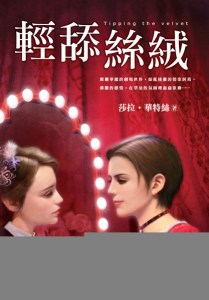 Tipping the Velvet Taiwanese Edition