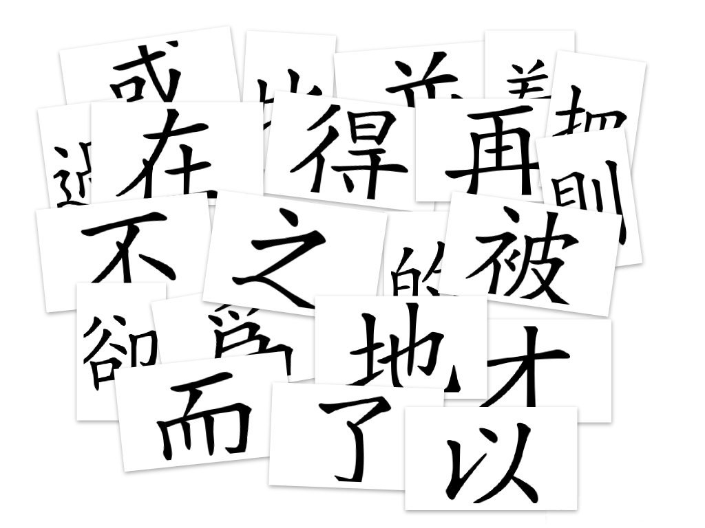 Asking The Experts How To Learn Chinese Grammar