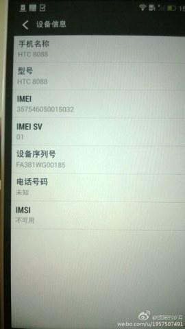 HTC-8088