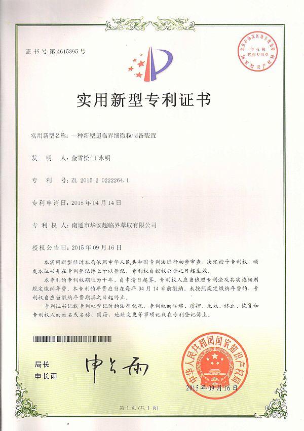 Supercritical fine particle preparation equipment patent
