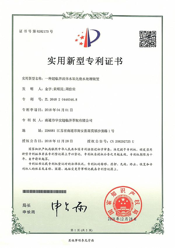 Supercritical fluid water oxidation wastewater treatment machine patent certificate
