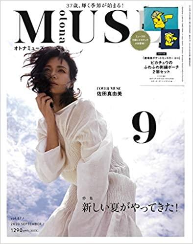 otona MUSE(オトナミューズ) 2020年 9 月号