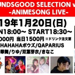 【ライブ告知】sound good selection vol4