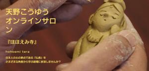 天野こうゆうオンラインサロン『ほほえみ寺』