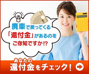 廃車で戻ってくる「還付金」があるのをご存知ですか!?あなたの還付金をチェック!
