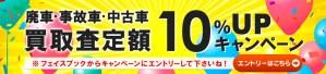 廃車・事故車・中古車 買取査定額10%UPキャンペーン ※フェイスブックからキャンペーンにエントリーして下さいね!
