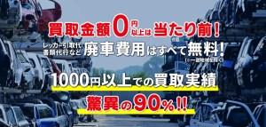 買取金額0円以上は当たり前!レッカー引取り代・書類代行など廃車費用はすべて無料!1000円以上での買取実績驚異の90%