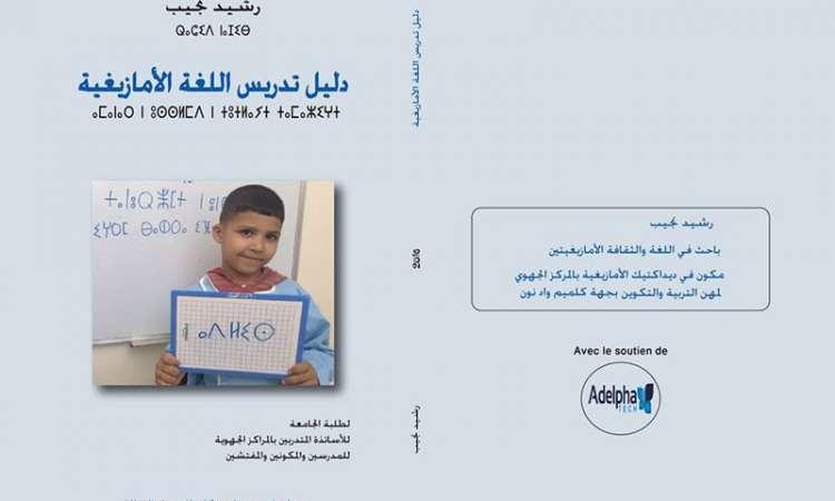 رشيد نجيب يعزز المكتبة الأمازيغية بدليل تدريس اللغةالأمازيغية