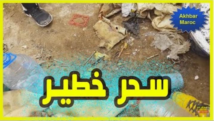 يا ربي السلامة شوفو شنو لقاو في مقبرة بمدينة أكادير – سحر خطير | حضيو راسكم