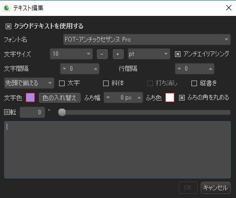旧テキスト編集画面