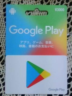 Google Playギフトカードはじめて購入&使い方を書きます(Googleplayでチャージする方法)