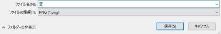 ファイル名入力とファイルの種類を選択