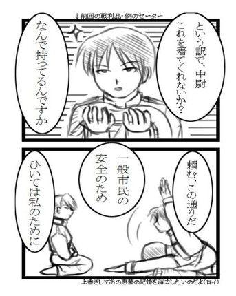 例のセーター漫画ロイアイ編03