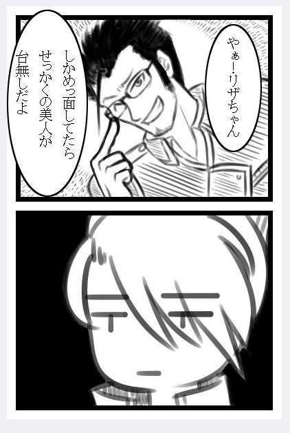 ハガレン二次漫画・ロイアイ編より ヒューズの願い