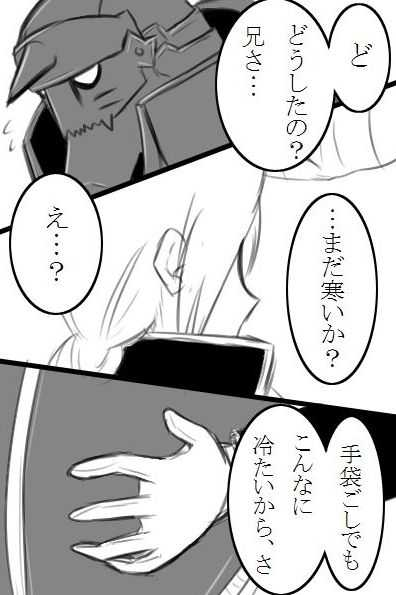 過去二次漫画・ハガレン・エドアル