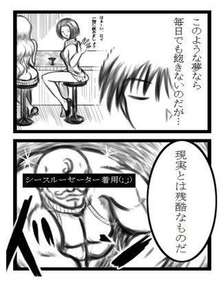 例のセーター漫画ロイアイ編09