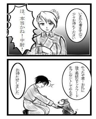 例のセーター漫画ロイアイ編12