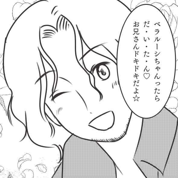 ヘタリア二次漫画(ヤンデレ兄妹・イヴァナタ)09