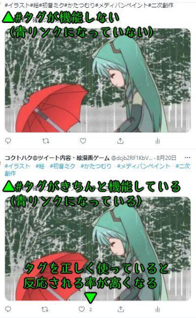 同時刻に同じ内容のツイートをハッシュタグ正しいVERと間違っているVERでツイートしてみた結果