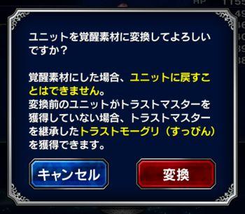 星7覚醒方法(新UI)03