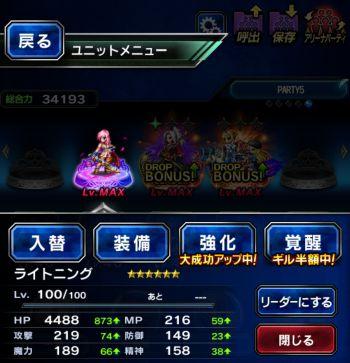 星7覚醒方法(新UI)05