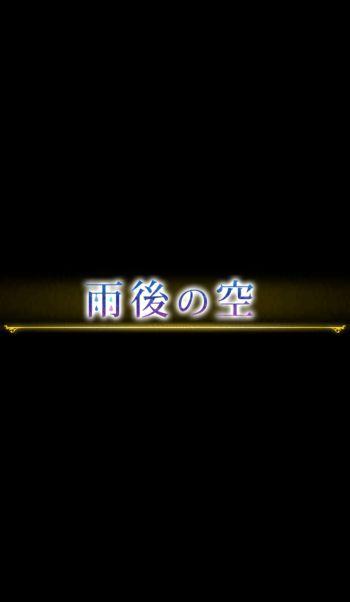 雨後の空(FFBEストーリーイベントセリフ集)03