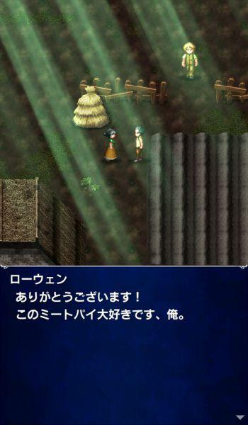 雨後の空(FFBEストーリーイベントセリフ集)11