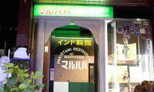 Marhaba Restaurant Ikebukuro