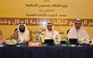 third-gulf-conference-on-hala-conference