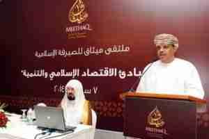 Meethaq forum highlights role of Islamic banking