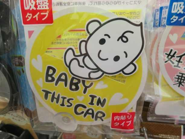 Baby In This Car Sign